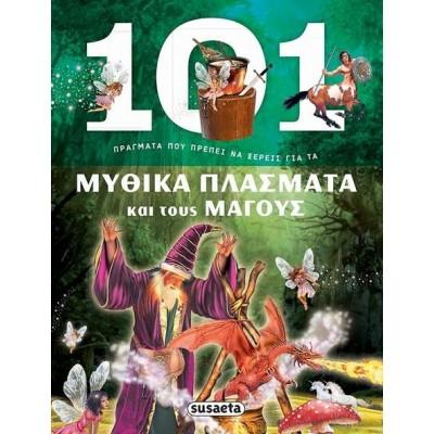 101 ΠΡΑΓΜΑΤΑ ΠΟΥ ΠΡΕΠΕΙ ΝΑ ΞΕΡΕΙΣ ΓΙΑ 6 ΤΑ ΜΥΘΙΚΑ ΠΛΑΣΜΑΤΑ & ΤΟΥΣ ΜΑΓΟΥΣ